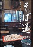 そば通―江戸ソバリエが選ぶ旨い蕎麦88