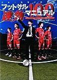 日本一監督が教える フットサル速効マニュアル100 ~試合前だけじゃなく試合中にも使える劇的アドバイス付~ (FUTSAL NAVI SERIES 11)
