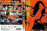 団地妻 隣のあえぎ[DVD]