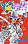 まじっく快斗 第3巻 1994-10発売