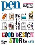 Pen (ペン) 2012年 12/15号 [雑誌]