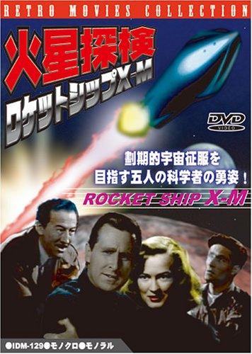 火星探検 ロケットシップX-M [DVD]