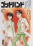 ゴッドハンド輝(20) (講談社漫画文庫)