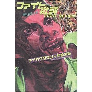 Amazon.co.jp: <b>アイカワ タケシ</b>:作品一覧、著者略歴