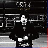 CANDLE / 月見草子