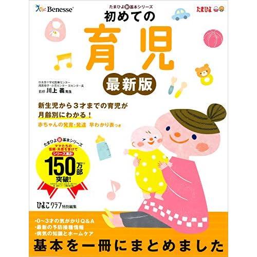 初めての育児 最新版 (たまひよ新・基本シリーズ)