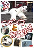 ねこ(猫)ざランド エクストラ(EX) vol.1 ニャンコとお散歩!![DVD]