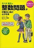佐々木隆宏の 整数問題が面白いほどとける本