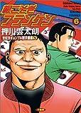 根こそぎフランケン 6 (近代麻雀コミックス)