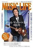 MUSIC LIFE ポール・マッカートニー特別号 (シンコー・ミュージックMOOK)