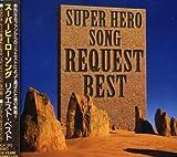 スーパーヒーローソング リクエスト・ベスト