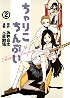 ちゃりこちんぷい 2 (ヤングジャンプコミックス)