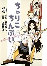 玉置勉強が描く青春ブルーズバンド漫画「ちゃりこちんぷい」第2巻