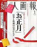 婦人画報 2011年 01月号 [雑誌]
