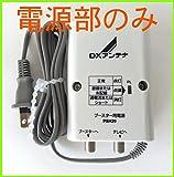 DXアンテナ ブースター用電源部 PSH09