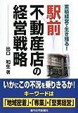 駅前不動産店の経営戦略—累積経営で生き残る!