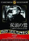 双頭の鷲 [DVD] 北野義則ヨーロッパ映画ソムリエのベスト1953年