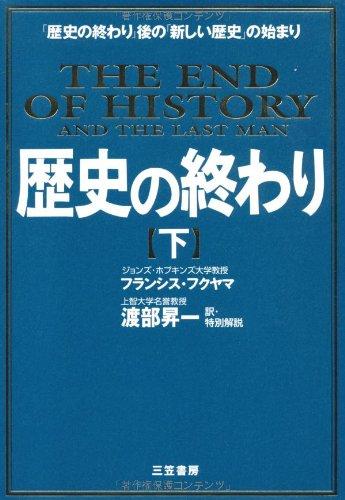 歴史の終わり〈下〉「歴史の終わり」後の「新しい歴史」の始まり -