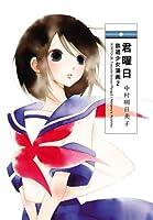 君曜日 ─鉄道少女漫画2─ (楽園)