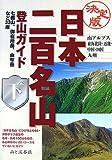 決定版 日本二百名山登山ガイド〈下〉南アルプス・東海北陸・近畿・中国・四国・九州