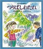 つりばしわたれ名作童話 [教科書にでてくる日本の名作童話(第1期)]