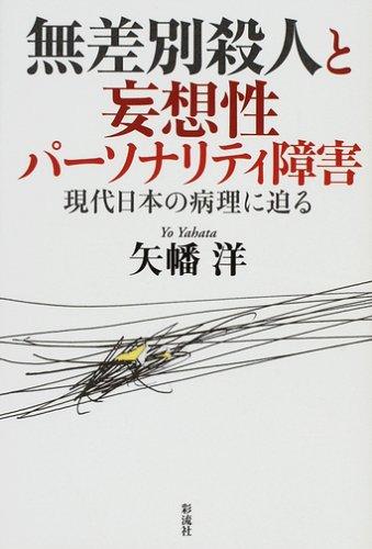 無差別殺人と妄想性パーソナリティ障害―現代日本の病理に迫る