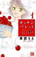 キッチンパレット 1―小麦の恋愛風味修行仕立て (白泉社レディースコミックス)