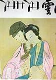 Yun Yu. Essai sur l'érotisme et l'amour dans la chine ancienne.
