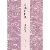 日本の伝説 (角川ソフィア文庫)