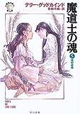 魔道士の魂〈5〉魂の召喚―「真実の剣」シリーズ第5部 (ハヤカワ文庫FT)