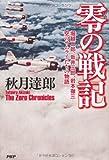 零(ゼロ)の戦記 堀越二郎、坂井三郎、岩本徹三・・・空のサムライたちの物語