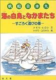 海の白鳥となかまたち―帆船日本丸 (すごろく遊びの巻)