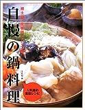 自慢の鍋料理―郷土鍋・定番鍋・アジア鍋