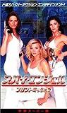スパイ・エンジェル フロントミッション [DVD]
