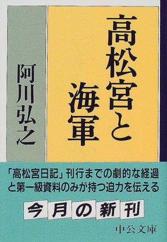 高松宮と海軍