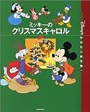 ミッキーのクリスマスキャロル (国際版ディズニーおはなし絵本館)