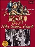 黄金の馬車 デラックス版 [DVD]