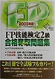 FP技能検定2級合格奪取問題集〈2003年版〉