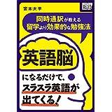 Amazon.co.jp: 英語脳になるだけで、スラスラ英語が出てくる! ~同時通訳が教える留学より効果的な勉強法~ impress QuickBooks 電子書籍: 宮本 大平: Kindleストア