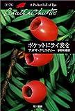 ポケットにライ麦を (ハヤカワ文庫―クリスティー文庫)