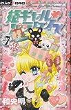 姫ギャル パラダイス 7 (フラワーコミックス)