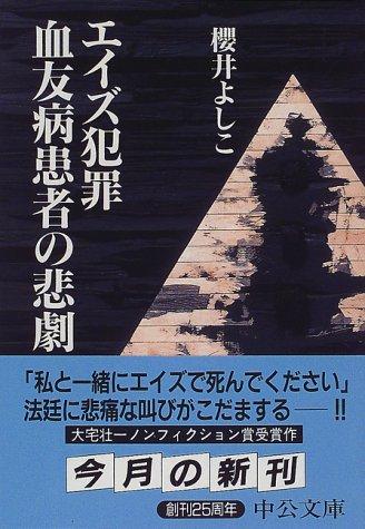 エイズ犯罪 血友病患者の悲劇 (中公文庫)