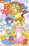 にじいろ☆プリズムガール(2) (ちゃおコミックス)