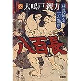 八百長―相撲協会一刀両断