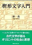 楔形文字入門 (講談社学術文庫)