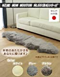 天然 ムートン ラグ 毛足5.5cm ニュージーランド産 日本製 MDM-MOUTON (2匹物, ブラウンBR)