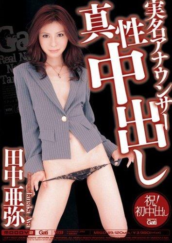 実名アナウンサー真性中出し 田中亜弥 ムーディーズ [DVD]