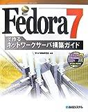 Fedora7で作るネットワークサーバ構築ガイド (Network Server Construction Guide Series)