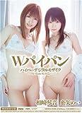 Wパイパンハイパーデジタルモザイク 糸矢めい 相崎琴音 ムーディーズ [DVD]