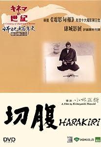 Harakiri [DVD] [Region 1] [US Import] [NTSC]
